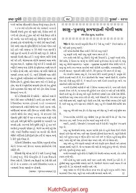 Page 48 - Kutch Gurjari July 2019